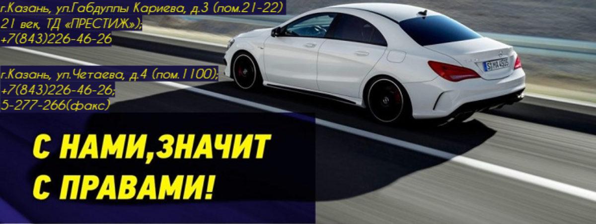 Обучение вождению водителей транспортных средств категории B на МКПП или АКПП.